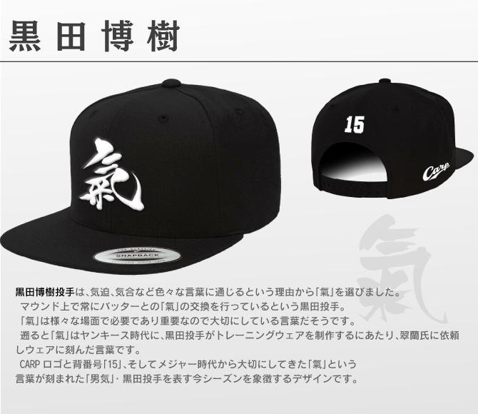 勝ちグセ。CAP2016 黒田