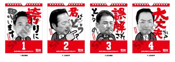 北別府&前田 日めくりカレンダーデザイン
