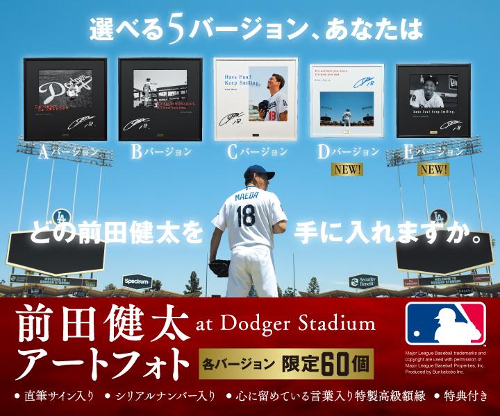【MLB公認】前田健太アートフォト